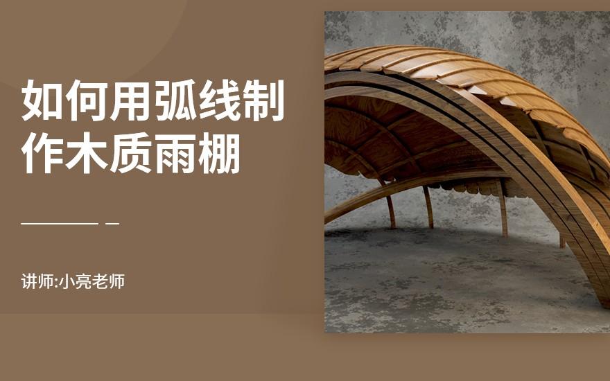 3dsmax弧线制作木质雨棚教程