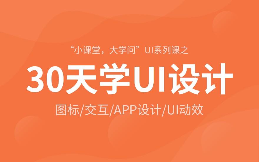 30天学UI设计