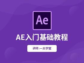 AE入门基础教程