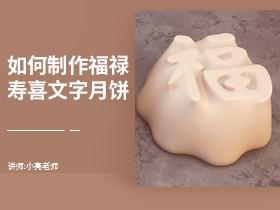 3dsmax制作福禄寿喜文字月饼模型教程