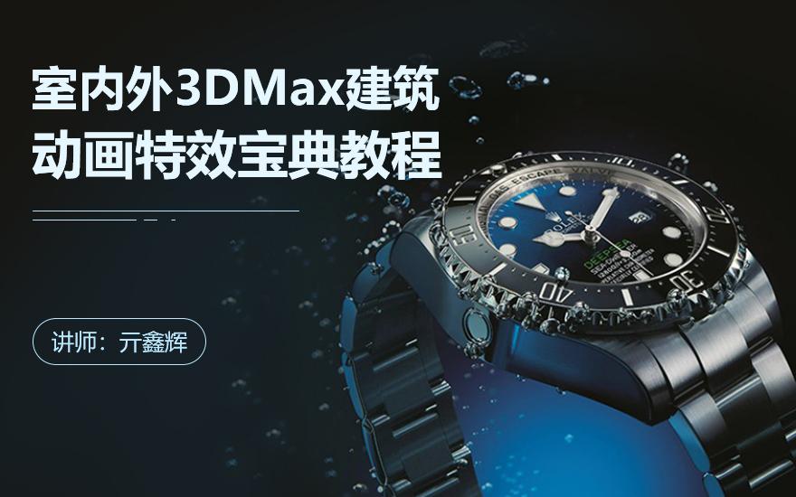 室内外3DMax建筑动画特效宝典教程