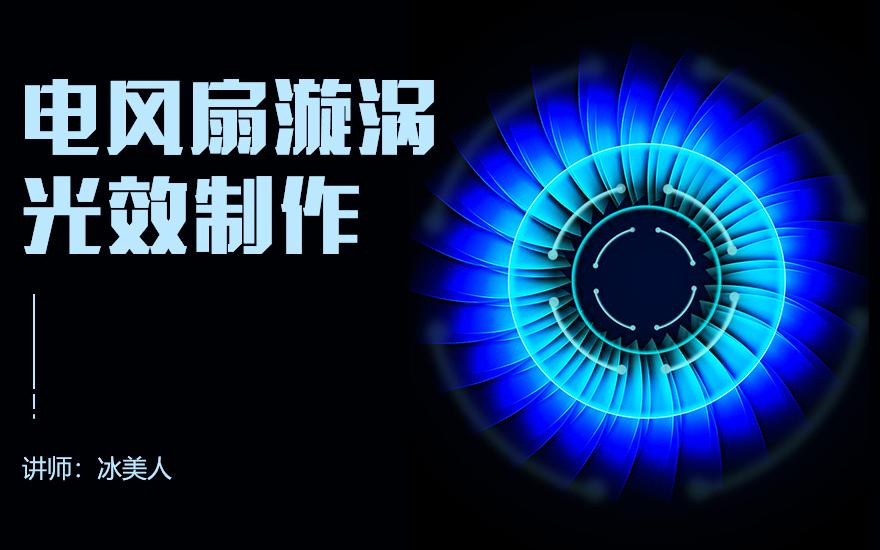 PS-电风扇漩涡光效制作