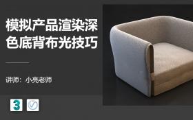 3dmax+VRay-如何模拟产品渲染深色底背布光技巧