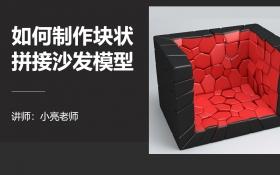 3dmax-如何制作块状拼接沙发模型
