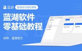 蓝湖文件管理软件零基础教程