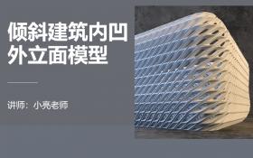 3dmax 倾斜建筑内凹外立面模型制作