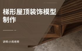 3dmax-递进梯形屋顶装饰模型制作