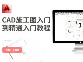 CAD施工图教学入门+精通系列课程