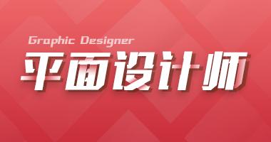 平面设计,互联网时代的营销利器