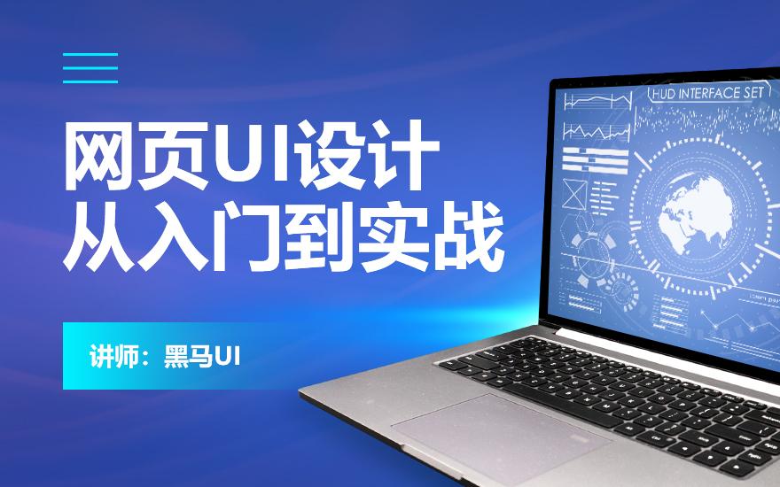 web网页UI设计从入门到实战