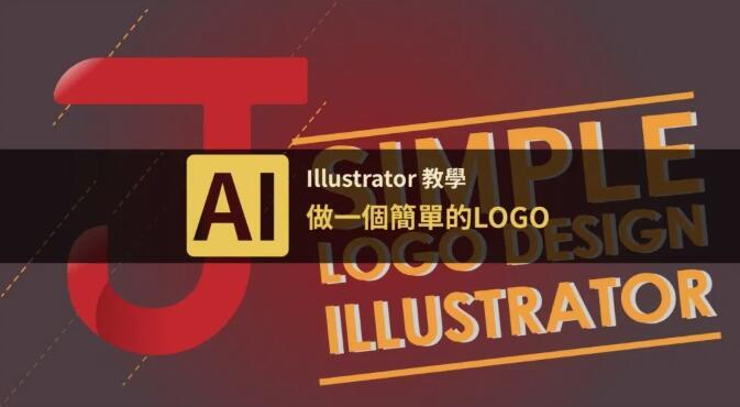 Illustrator教程|在Illustrator CC中跟踪图像-羽兔网资讯