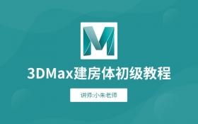 3DMax建房体初级教程