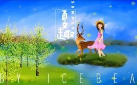 PS+SAI-夏趣插画绘制