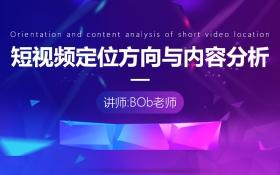 短视频定位方向与内容分析