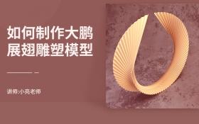 3dsmax制作大鹏展翅雕塑模型教程