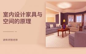 室内设计家具与空间的原理