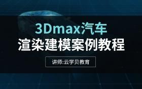 3dmax汽车渲染建模案例教程