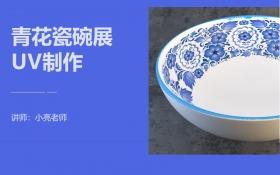 3dmax-青花瓷碗展UV制作