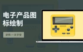 PS 电子产品图标绘制