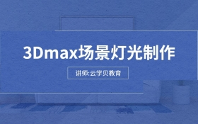 3Dmax场景灯光平衡制作