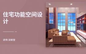 住宅功能空间设计