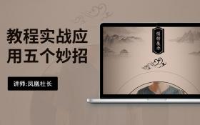 PS淘宝美工凤凰社长实战教程