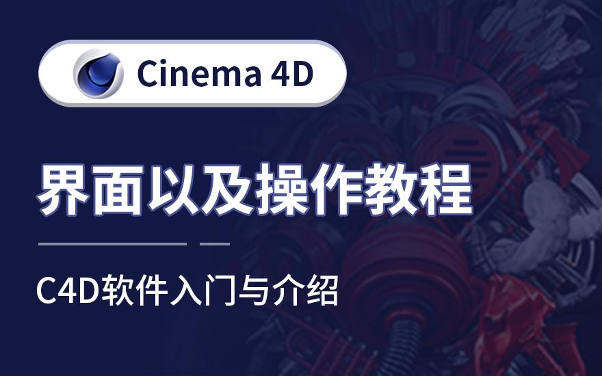 C4D完全自学宝典(基础-材质-动画-OC渲染)