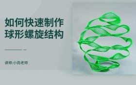 3dmax制作球形螺旋体结构教程