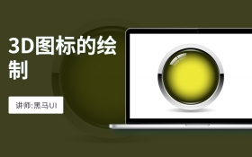 UI设计3D图标的绘制