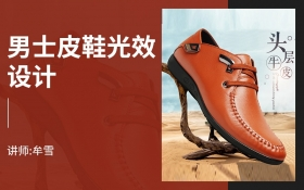 PS-男士皮鞋光效设计