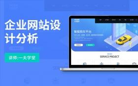 企业网站设计分析