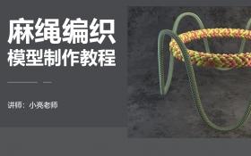 3dmax-麻绳编织模型制作教程