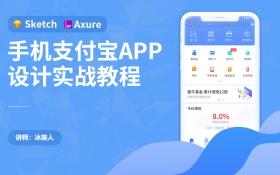 Sketch+Axure-手机支付宝APP设计实战教程