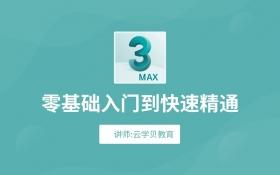 3DMax2018视图显示模式讲解