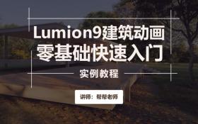 Lumion9.0建筑动画零基础快速入门实例教程(持续更新中)