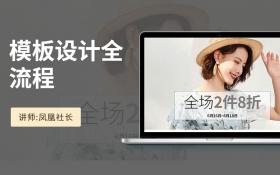 PS详情页模板设计凤凰社长教程