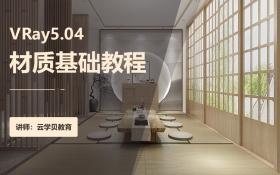 1-1VRay5.04中文版安装教程