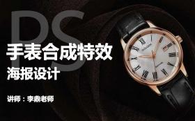 PS-合成特效手表广告