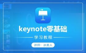 keynote幻灯片演示零基础学习教程
