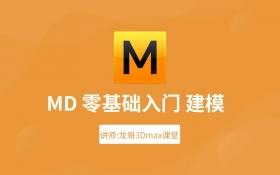 MD(Marvelous Designer)布料制作软件零基础建模入门教程