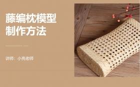 3dmax-藤编枕模型制作方法