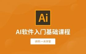 AIcc2017软件入门基础课程