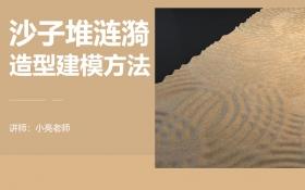 3dmax-沙子堆涟漪造型建模方法