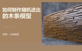 3dmax-如何制作随机进出的木条模型