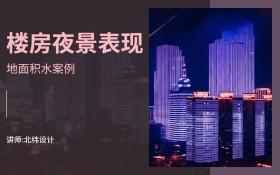 3DMax售楼处夜景表现--地面积水效果