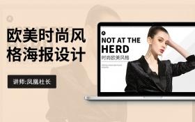 PS-欧美时尚风格海报设计凤凰社长教程