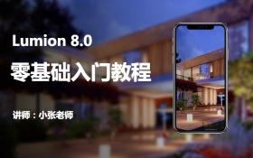 Lumion8.0景观动画零基础入门教程