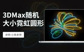3dmax-随机大小炫丽霓虹圆形门洞造型制作