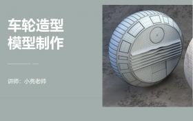 3dmax-车轮造型模型制作