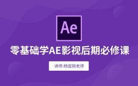 零基础学AE软件影视后期必修课程